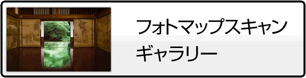 フォトマップスキャン・ギャラリー
