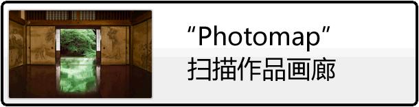 """Photomap""扫描作品画廊"