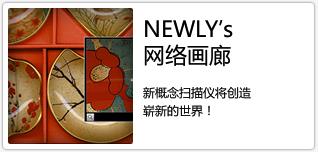 NEWLY网络画廊