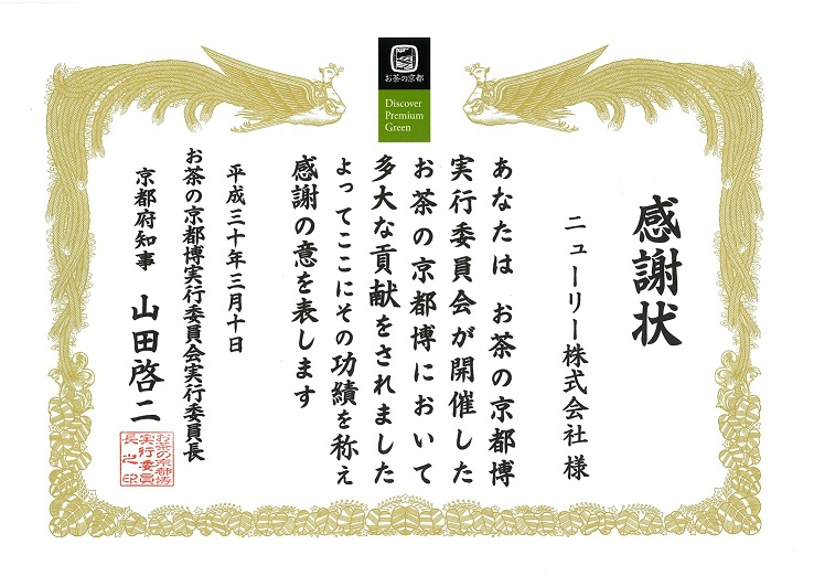 京都府感謝状(お茶の京都博)