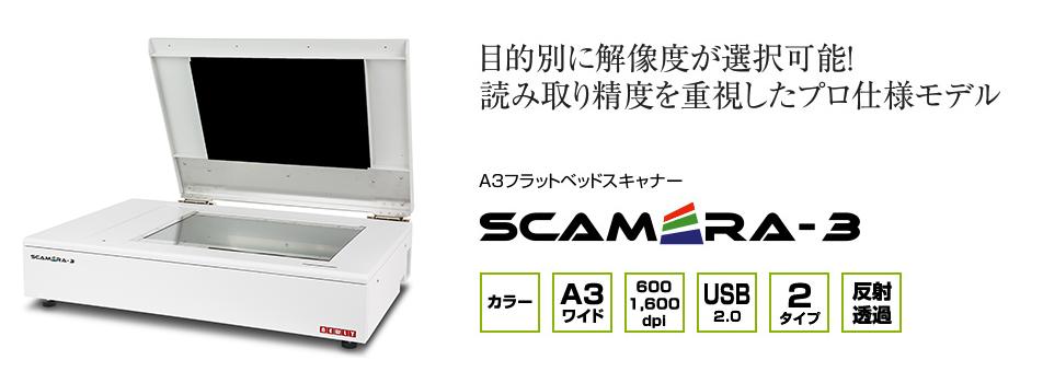 SCAMERA-3